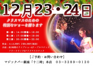 12月23,24日クリスマスマジックショー